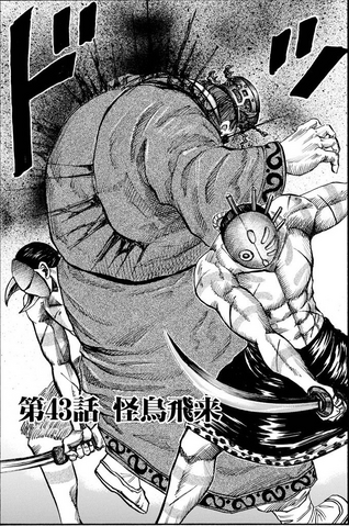 File:Chapter 43 cover.PNG