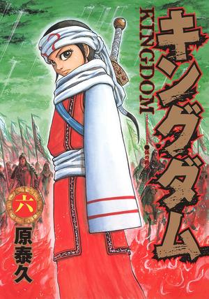 Volume 6 cover