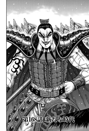 Chapter 168 cover