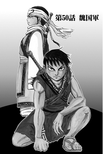 File:Chapter 50 cover.PNG