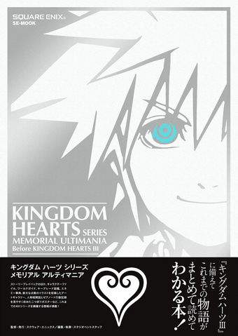 File:Kingdom Hearts Series Memorial Ultimania.png