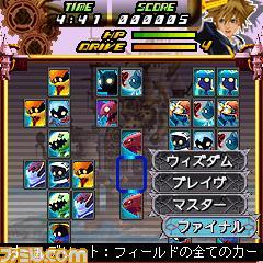 File:Kingdom Hearts Mobile Mini Game.jpg
