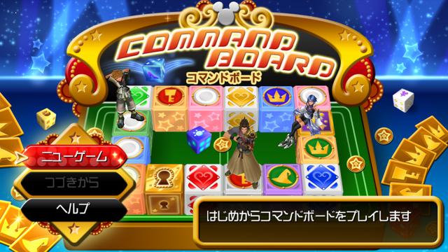 File:Command Board Main Menu (KHBBS) KHIIHD.png