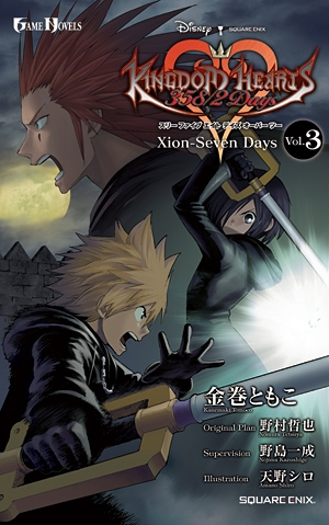 File:Kingdom Hearts 358 2days v3 by DocHudson200195.jpg