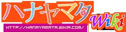 File:Affiliation hanayamata.png