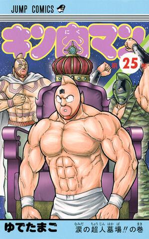 File:Kinnikuman25.jpg