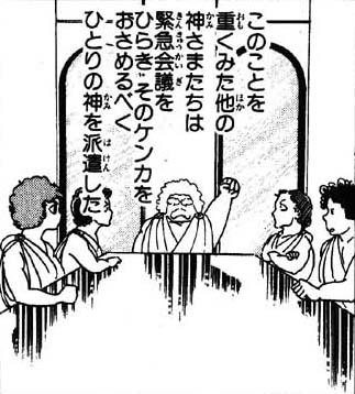 File:Kamisama2.jpg