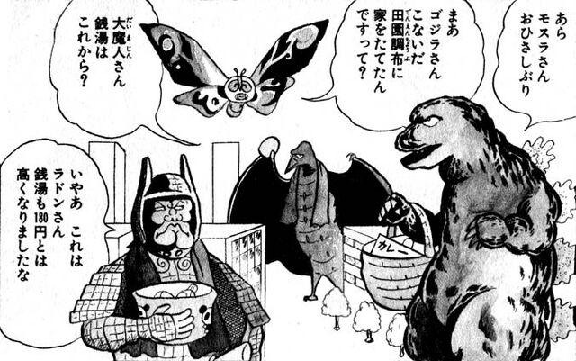 File:Kaiju cameo.jpg