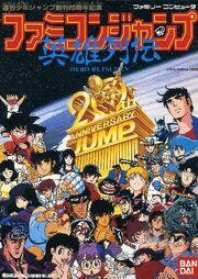 Famicomjump