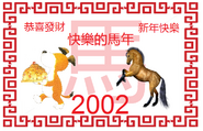 Kipper Chinese New Year Greeting 2002
