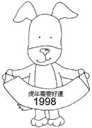 Kipper Chinese New Year Greeting 1998