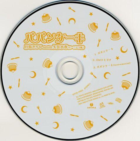 File:Papancake CD.jpg