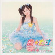 Koi Kana Limited Album