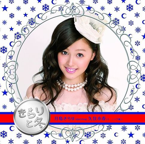 File:Kirari to Fuyu Regular Album.jpg