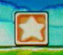 星ブロック