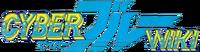 Cyber Blue Wiki Wordmark