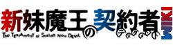 File:Shinmai Maou no Keiyakusha Wiki Wordmark.png