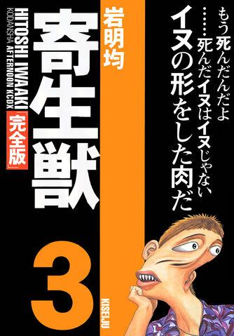File:Kanzenban 03.jpg