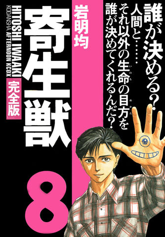 File:Kanzenban 08.jpg