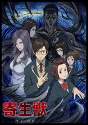 Kiseijuu Anime Poster