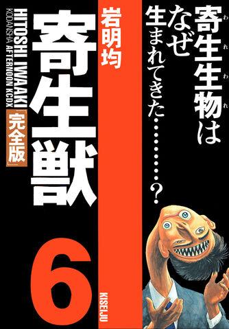 File:Kanzenban 06.jpg