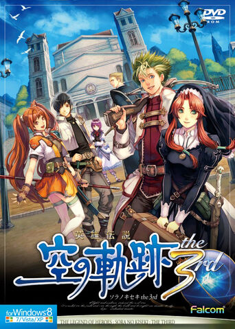 File:Sora no Kiseki The 3rd (Windows boxart).jpg