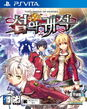 Sen no Kiseki (Korean boxart)