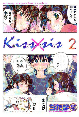 Kissxsis Manga v02 cover