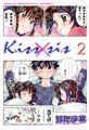 Kissxsis Manga v02 cover.jpg