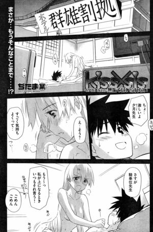 Kissxsis Manga Chapter 069