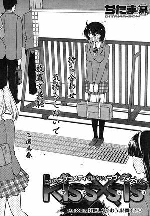 Kissxsis Manga Chapter 083
