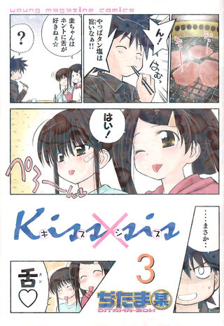 Kissxsis Manga v03 cover