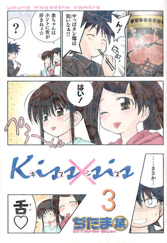 File:Kissxsis Manga v03 cover.jpg