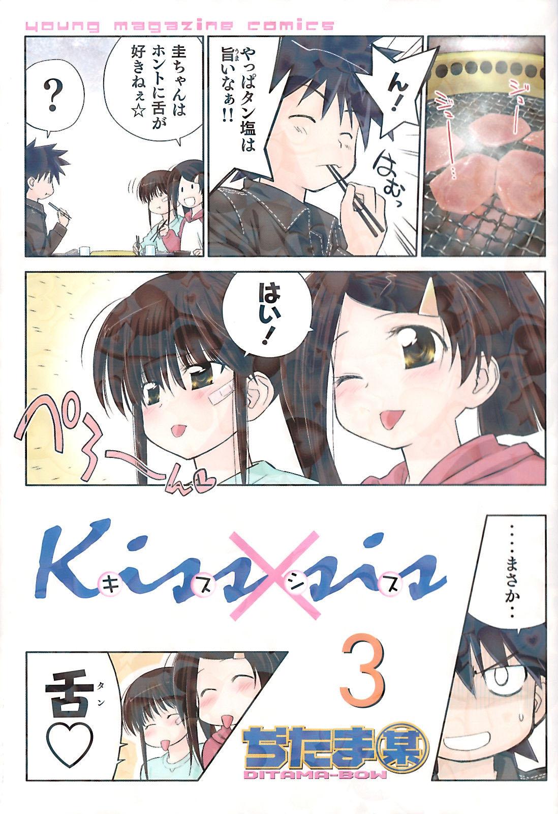 Kissxsis Wikipedia Kissxsis Volume ...