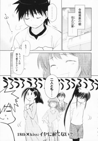 File:Kissxsis Manga Chapter 018.jpg