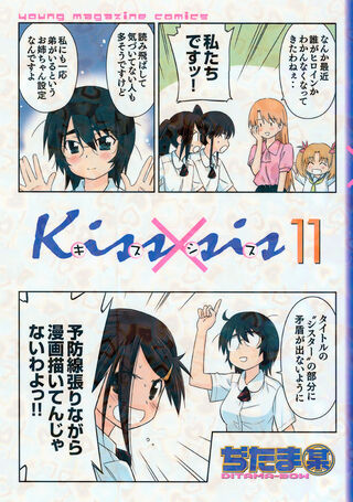 Kissxsis Manga v11 cover