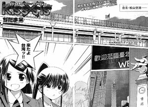 Kissxsis Manga Chapter 081