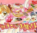 Kitchen no Ohime-sama Wiki