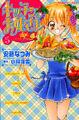 Volume 5 (japanese).jpg