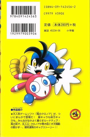 File:Klonoa Manga back.jpg