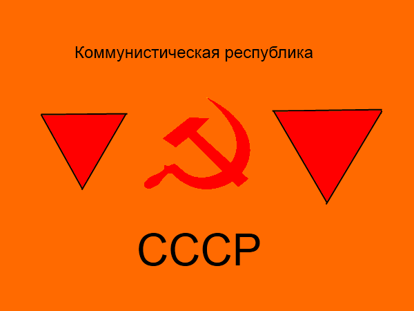 File:Soviet Russia Flag.png