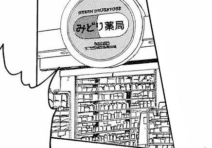 File:Midori pharmacy.png