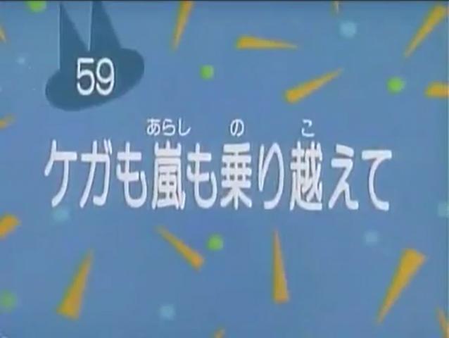 File:Kodocha 59.png