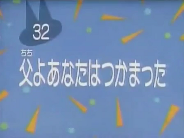 File:Kodocha 32.png