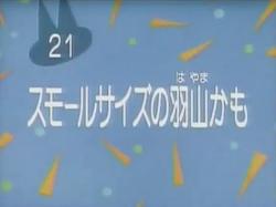 Kodocha 21
