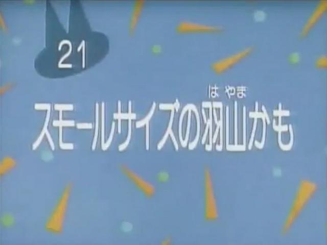 File:Kodocha 21.png