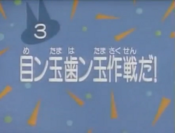 Kodocha 3