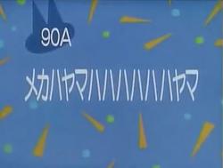 Kodocha 90A