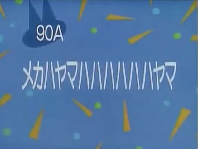 File:Kodocha 90A.png