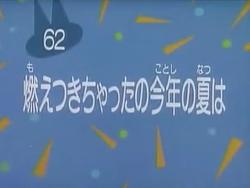 Kodocha 62
